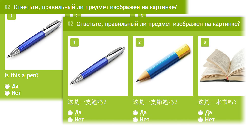 Lang-Land.com - Unit 2 – «Answer yes or no» in English and Chinese