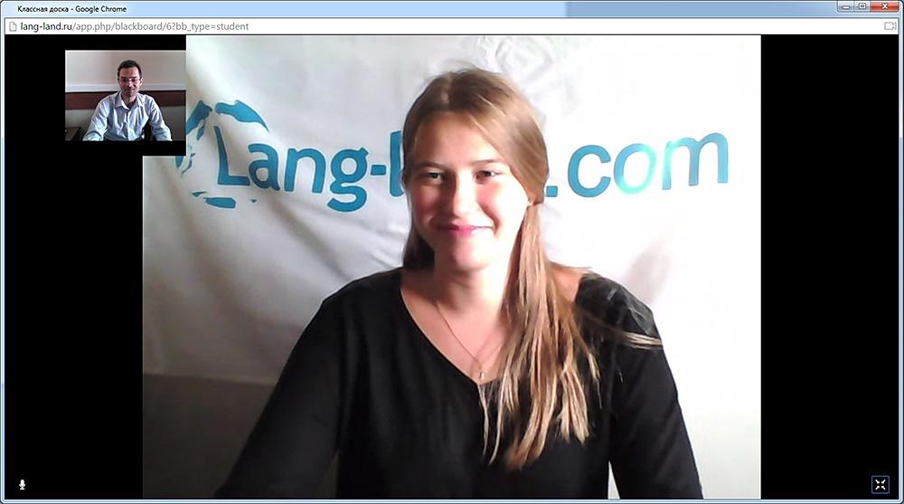Lang-Land.com - Классная доска - Аудиовидеочат